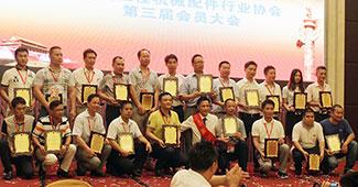 凯锐斯通油压当选广州工程机械配件行业协会副会长单位