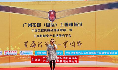 """凯锐斯通""""留名""""广州花都工程机械城首届采购节"""